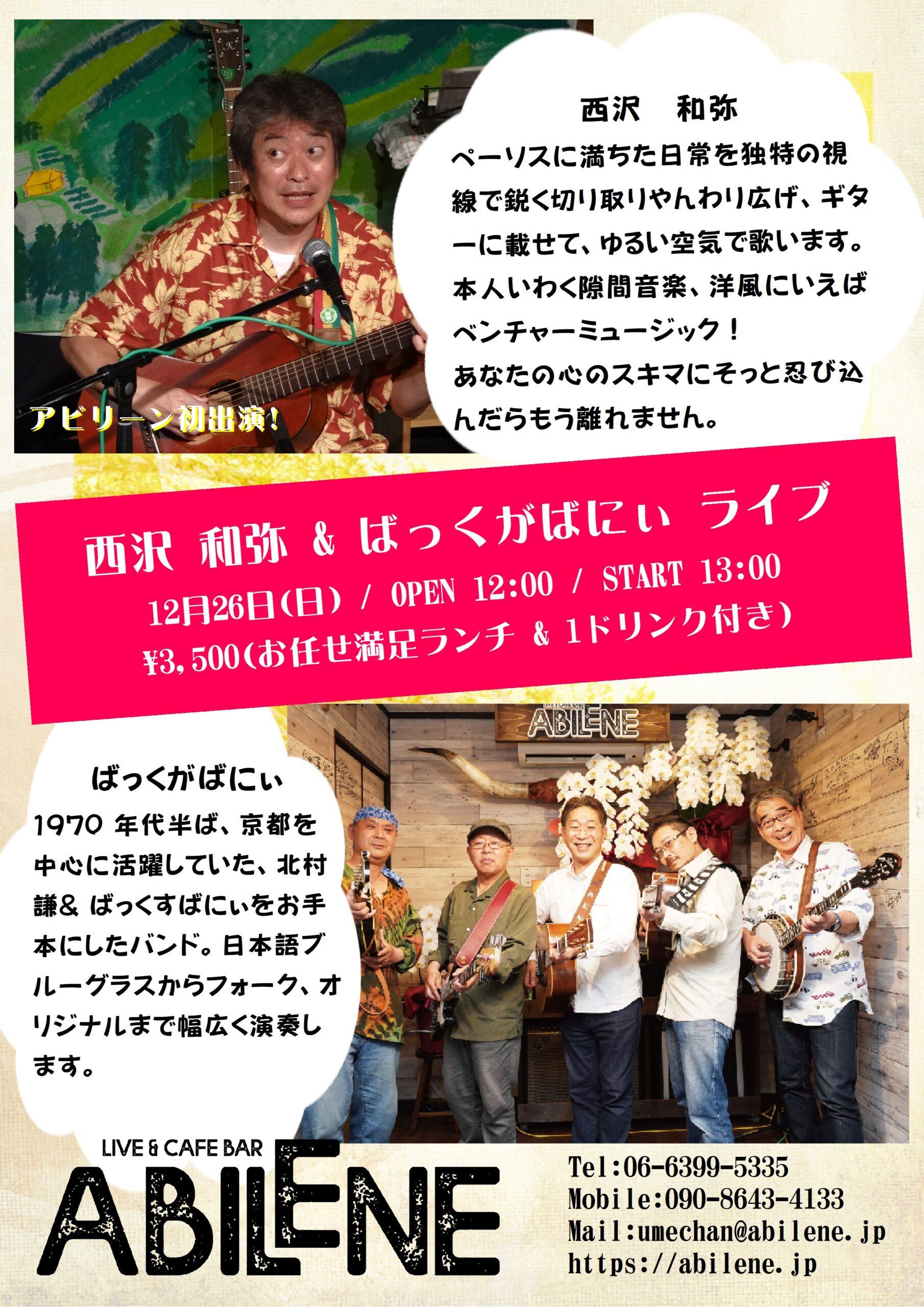 西沢 和弥 & ばっくがばにぃ ランチタイム・ライブ