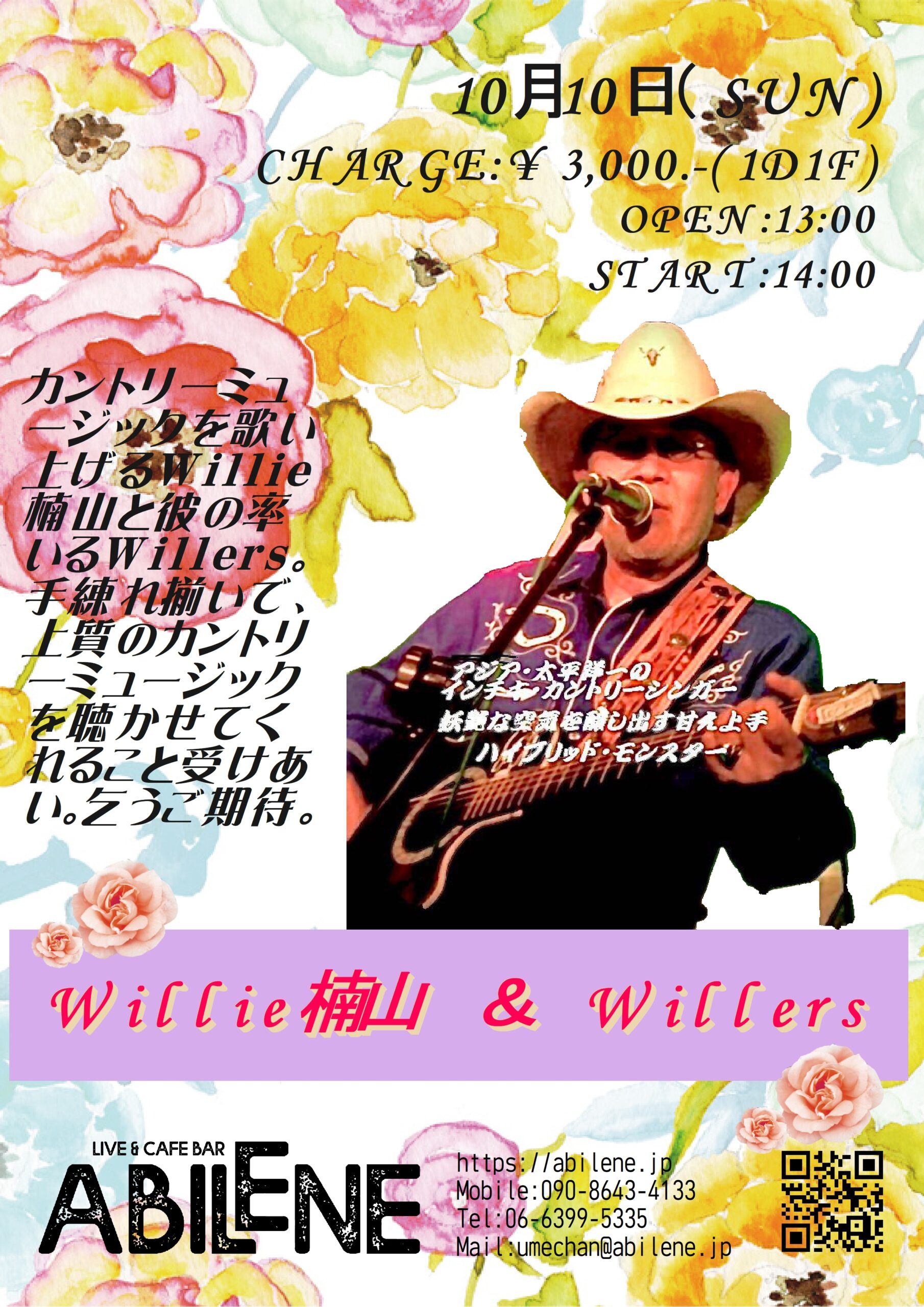 Willie楠山とウィラーズ