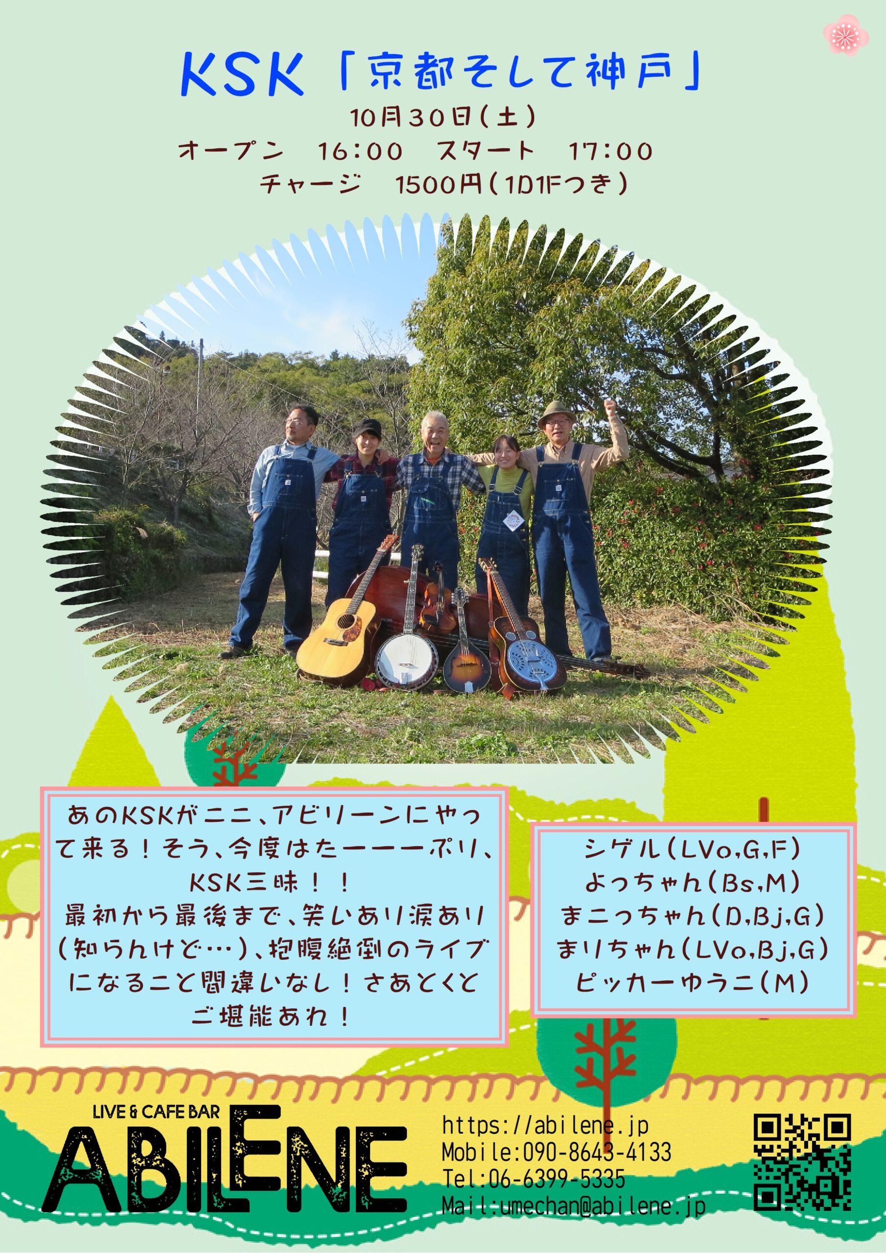 KSK 「京都そして神戸」